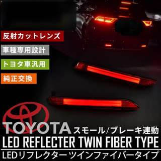 Latest!! LED Twin Fiber Illuminated Bumper Reflector for Toyota Harrier 2014-2018 in red housing. Also suitable for Alphard/Vellfire/Wish/Camry. Direct from Japan.