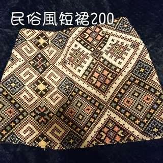 🎆民族風短裙