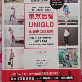 《东京最强Uniqlo街头魅力穿搭术》