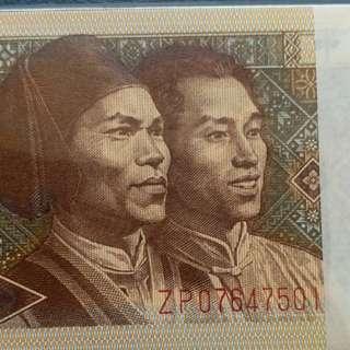 1980年 ZP冠 壹角 第四版 人民幣 全新原裝一刀100張