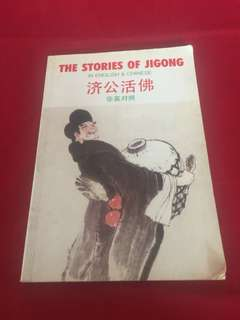 Rare set of two pictorial books jigong and justice bao