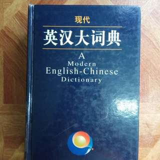 A Modern English-Chinese Dictionary