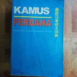 Kamus Perdana
