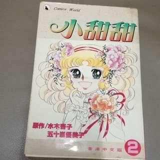 小甜甜漫畫(2)五十嵐優美子
