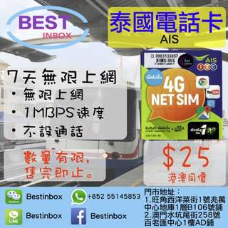 泰國 AIS 7天無限上網電話卡 - 7日無限上網 - 限速1mbps - 免登記 即插即用 價錢💰$25 有效期到:2019年03月30日 Whatsapp : +852 55145853