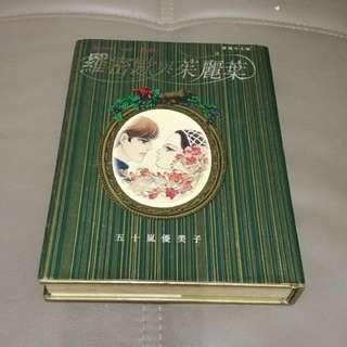 羅密歐與茱麗葉漫書(五十嵐優美子)