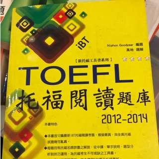 TOEFL 題庫 & 單字用書