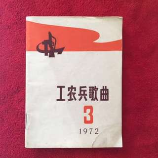 Cultural Revolution period Songs Book 1972