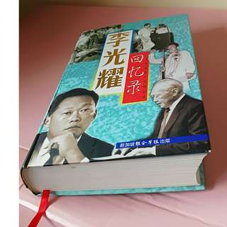 Lee Kuan Yew memoirs Chinese Version