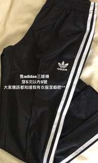 Adidas 愛迪達 三線褲