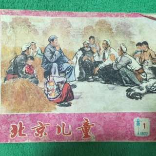 Beijing Ertong, kids small book, 1977