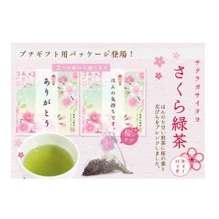 櫻花綠茶  長峰製茶 日本最火送禮佳品  鹿児島県、桜の花と葉は国産