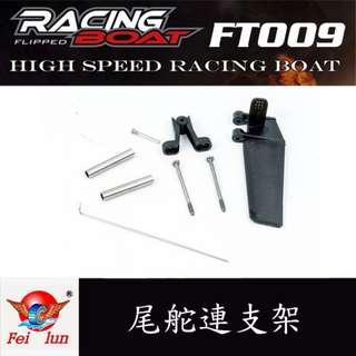 全新 飛輪 Fei Lun FT009 尾舵 連 支架及拉桿套件 (遙控船)