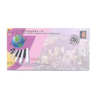 香港紀念封,1997,香港回歸,國際鋼琴大賽,貼英女皇普票-特別印