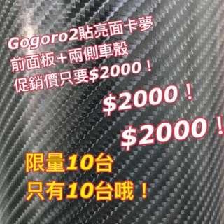 gogoro2亮面卡夢促銷價限量包膜