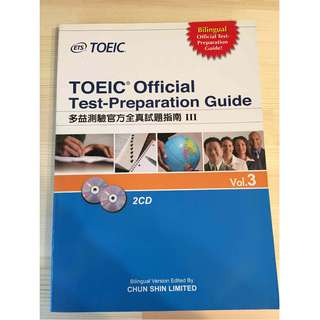 多益測驗官方全真試題指南(Ⅲ)TOEIC Official Test-Preparation Guide Vol.3 (附CD2片)