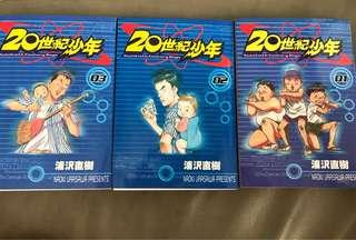 20th Century boys 20世纪少年 Vol 1-3