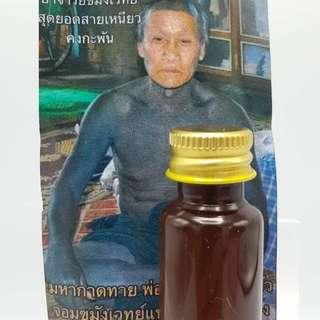Super effective Num Mun Prai Oil Mea Look On (Burmese Yafad) Aj Maha Gadtay Chiangtung. Powerful Metta Maha Sanaeh Seduction Love oil