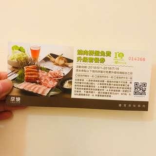 原燒。燒肉拼盤免費升級套餐券