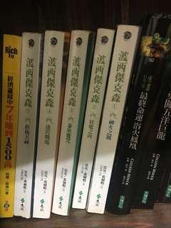 經典翻譯小說:波西傑克森全集 1~5集  (二手)  150/本