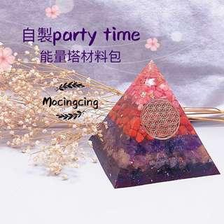 水晶 能量金字塔 材料包 在家手作
