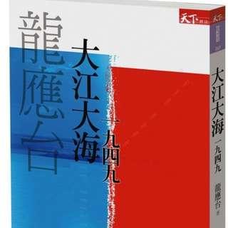 台灣出版散文 龍應台 (二手)$150