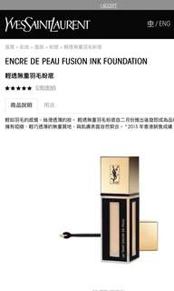 fusion ink foundation羽毛粉底液