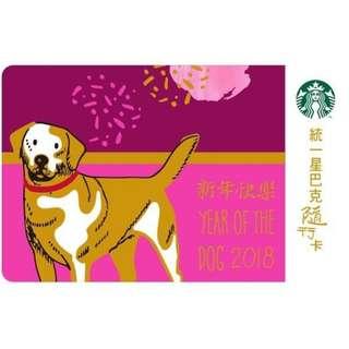 星巴克2018狗年限定隨行卡