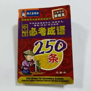 250 Chinese idioms for Secondary School