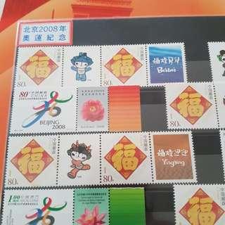 北京2008年奥運紀念票