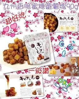 九州香脆蜜糖蕃薯塊90g