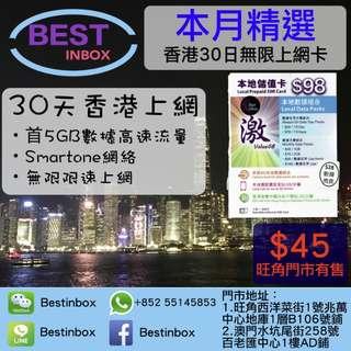 香港本地4g上網卡 - 30日無限數據 - 首5gb高速上網 - smartone網絡 價錢💰$45 有效期到:2019年02月19日 Whatsapp : +852 55145853 #香港數據卡#韓國電話卡#澳門#電話卡#上網卡#數據卡#旅遊#日本電話卡#香港
