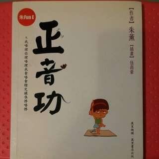 朱fun E 正音功連CD
