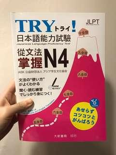 九成五新 降價 try 日本語能力試驗 日檢好用書籍 N4 大新書局 附CD