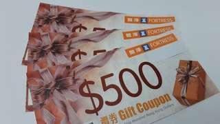 豐澤現金卷,每張500