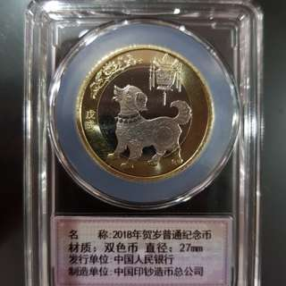 2018 Dog Year collection coin