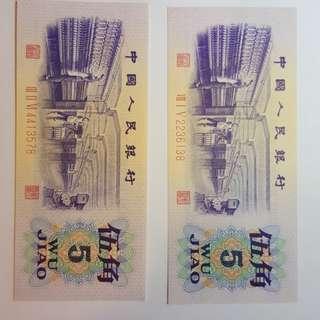第三板人民幣伍角無水印版2枚,全新直版,UNC