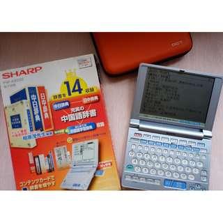 SHARP 中日英電子辭典 PW-A8500 日本語
