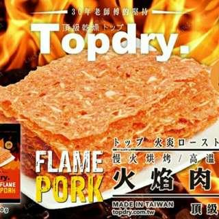 🎉🎉現貨!TOPDRY 火焰肉紙