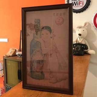「早期 復刻黑松小女孩廣告」 早期 古董 復古 懷舊 稀少 有緣 大同寶寶 黑松 沙士 鐵件 40年 50年