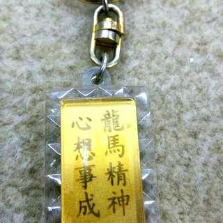 999.9纯金狗年鎖匙扣