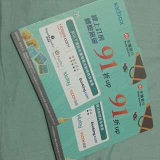 KKBOX 體驗卡2張