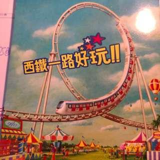 遊客車票附送西鐵好玩簿一本