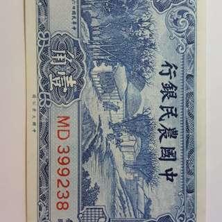 民國中國農民銀行1937年1角