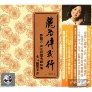 Theresa Teng 鄧麗君 麗君伴我行 復黑王 33 CD Boxset 限量編號版 no.100內