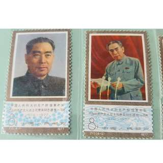 China Prime Minister Zhou En Lai's Passing 1st Year Anniversary Stamp Set 周恩来同志逝世一周年套票