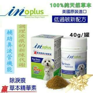 🌳IN-PLUS 除淚痕草本精華素40g  犬貓專用 100%純天然草本