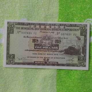 1975年舊大$5港幣