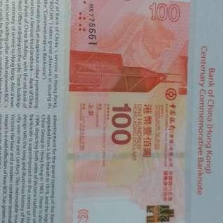 中銀紀念鈔2017