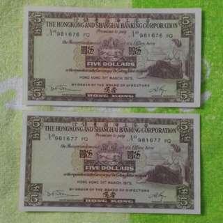 1975年舊大$5紙幣連號碼